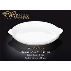 Набор форм для запекания Wilmax WL-997003 (23см)
