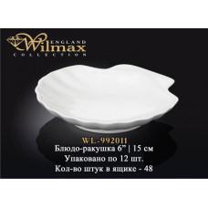 Набор блюд-ракушка Wilmax WL-992011 (15см)